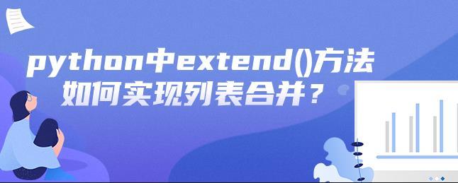 python中append()和extend()有什么区别?