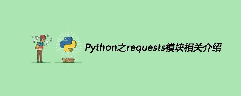 Python之requests模块相关介绍