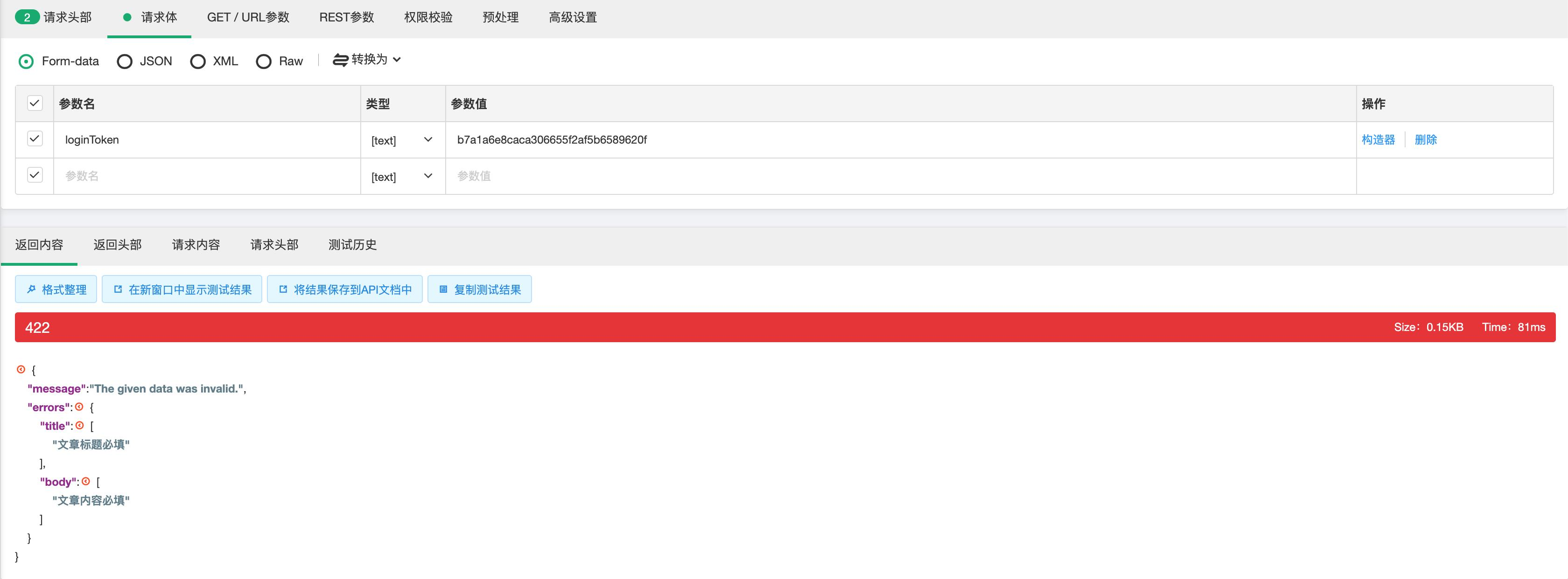 Laravel表单验证自定义json返回数据给是|8月更文挑战
